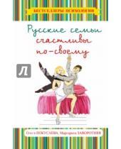 Картинка к книге Ивановна Маргарита Заворотняя Владимировна, Олеся Покусаева - Русские семьи счастливы по-своему
