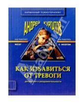 Картинка к книге Владимирович Андрей Курпатов - Как избавиться от тревоги