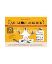 Картинка к книге Дэна Харрис - Где моя мышь? Занимательная психология для любителей котиков!