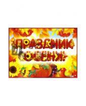 "Картинка к книге Праздники - Гирлянда  + плакат А3 ""Праздник осени!"" (ГР-8646)"