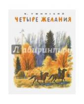 Картинка к книге Дмитриевич Константин Ушинский - Четыре желания