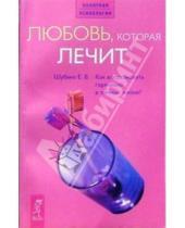 Картинка к книге Викторовна Елена Шубина - Любовь, которая лечит: Как восстановить гармонию в личной жизни?