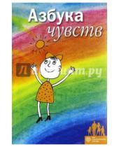 Картинка к книге Литературная учеба - Азбука Чувств