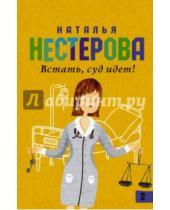 Картинка к книге Владимировна Наталья Нестерова - Встать, суд идет!