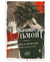 Картинка к книге Николаевна Екатерина Вильмонт - Полоса везения, или Все мужики козлы