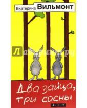 Картинка к книге Николаевна Екатерина Вильмонт - Два зайца, три сосны