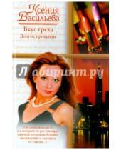 Картинка к книге Петровна Ксения Васильева - Вкус греха. Долгое прощание