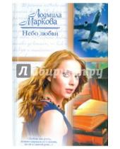 Картинка к книге Григорьевна Людмила Маркова - Небо любви