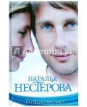 Картинка к книге Владимировна Наталья Нестерова - Отпуск по уходу