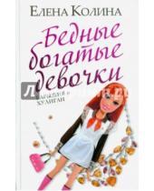 Картинка к книге Викторовна Елена Колина - Бедные богатые девочки