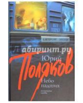 Картинка к книге Михайлович Юрий Поляков - Небо падших