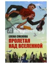 Картинка к книге Елена Смехова - Пролетая над Вселенной