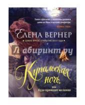 Картинка к книге Елена Вернер - Купальская ночь, или Куда приводят желания