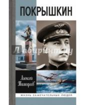 Картинка к книге Викторович Алексей Тимофеев - Покрышкин
