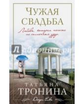 Картинка к книге Михайловна Татьяна Тронина - Чужая свадьба