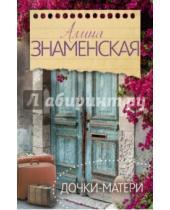 Картинка к книге Алина Знаменская - Дочки-матери