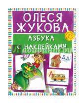 Картинка к книге Станиславовна Олеся Жукова - Азбука с наклейками