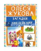 Картинка к книге Станиславовна Олеся Жукова - Загадки с наклейками