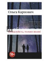 Картинка к книге Ольга Карпович - Пожалуйста, только живи!