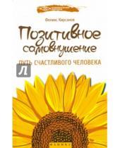 Картинка к книге Феликс Кирсанов - Позитивное самовнушение. Путь счастливого человека