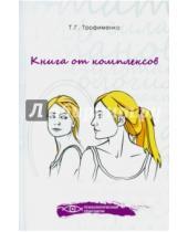 Картинка к книге Георгиевна Татьяна Трофименко - Книга от комплексов