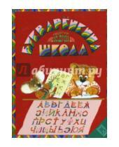 Картинка к книге Николаевич Георгий Юдин - Букваренкина школа