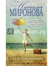 Картинка к книге Наталия Миронова - Глаза Клеопатры
