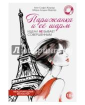 Картинка к книге Мари-Алдин Жирар Анн-Софи, Жирар - Парижанка и ее шарм
