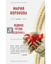 Картинка к книге Владимировна Мария Воронова - Ледяное сердце Северины