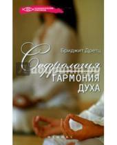 Картинка к книге Бриджит Дретц - Софрология: гармония духа