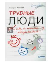 Картинка к книге Викторович Дмитрий Ковпак - Трудные люди. Как с ними общаться?