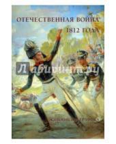 Картинка к книге Русская традиция - Отечественная война 1812 года. Живопись и графика