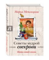 Картинка к книге Мария Метлицкая - Цветы нашей жизни
