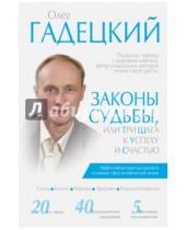 Картинка к книге Олег Гадецкий - Законы судьбы, или Три шага к успеху и счастью