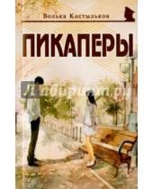 Картинка к книге Волька Костыльков - Пикаперы