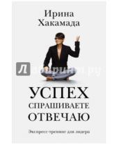 Картинка к книге Муцуовна Ирина Хакамада - Успех. Спрашиваете - отвечаю