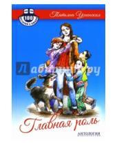 Картинка к книге Львовна Татьяна Успенская - Главная роль