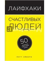 Картинка к книге Мэтт Эйвери - Лайфхаки счастливых людей. 50 рецептов счастливой жизни