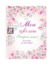 Картинка к книге Раскрась меня! Блокноты от Зоуи Кифер - Мои цветы