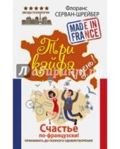 Картинка к книге Флоранс Серван-Шрейбер - Три кайфа в день! Счастье по-французски! Принимать до полного удовольствия