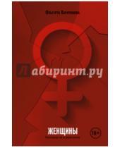 Картинка к книге Лолита Агамалова Ольгерта, Харитонова - Женщины. Разговор не о мужчинах