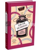Картинка к книге Сюзан Элдеркин Элла, Берту - Книга как лекарство. Скорая литературная помощь от А до Я