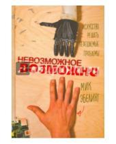 Картинка к книге Мик Эбелинг - Невозможное возможно