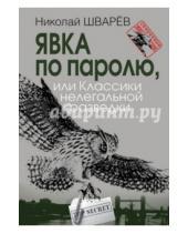 Картинка к книге Александрович Николай Шварев - Явка по паролю, или Классики нелегальной разведки