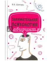 Картинка к книге Борисович Виктор Шапарь - Занимательная психология
