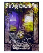 Картинка к книге Б. В. Цвицинский В.Е., Мельников - Я и Окружающий мир