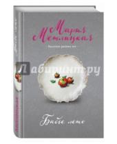 Картинка к книге Мария Метлицкая - Бабье лето