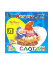 Картинка к книге Интерактивные уроки чтения по слогам - Про Курицу и другие истории