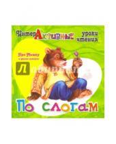 Картинка к книге Интерактивные уроки чтения по слогам - Про Мишку и другие истории