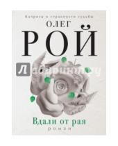 Картинка к книге Юрьевич Олег Рой - Вдали от рая